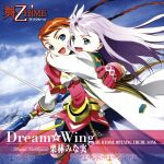 Mai Otome - OP1 Single - Dream Wing OST