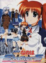 Mahou Shoujo Lyrical Nanoha StrickerS - Sound Track Plus Vol.1 OST