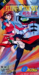 Mobile Fighter G Gundam - OP1 Single - Flying In The Sky OST