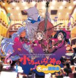 Ah! My Goddess : The Adventures of Mini-Goddess - Oukkina Ensoukai OST