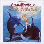 Tico et Ses Amis - Music Collection OST