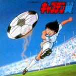Captain Tsubasa - Mini TV Song Collection OST
