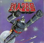 Tetsujin 28-go - Complete Edition OST