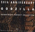 Godzilla - 50th Anniversary Soundtrack Perfect Collection - Box 2 OST