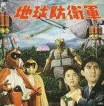 Toho Monster Movie Selection Vol.2 - The Mysterians OST