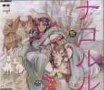 SNK - Characters Sounds Collection Volume 2 : Nakoruru OST