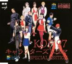 SNK - Characters Sounds Collection Volume 5 : KOF'97 Character Drama Special Edition OST