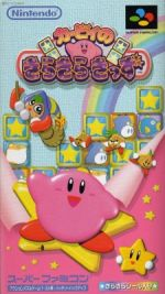 Kirby No Kira Kira Kids OST