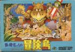 Adventure Island (Takahashi Meijin no Bouken Jima) [FAMICOM GAMERIP]