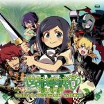Etrian Odyssey 4 : Legend of the Giant God (Sekaiju no MeiQ 4 : Denshou no Kyoshin) OST