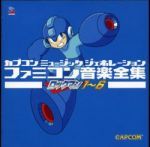 Capcom Music Generation - Family Computer Soundtrack - Complete Works Mega Man (Rockman) 1-6 OST