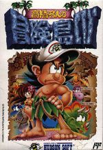 Adventure Island (Takahashi Meijin no Bouken Jima) 4 [FAMICOM GAMERIP]