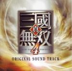 Dynasty Warriors 5 (Shin Sangoku Musou 4) OST