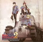 Valkyria Chronicles 2 OST
