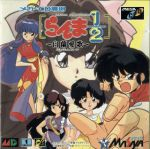 Ranma 1/2 - Electronic Game Music Collection OST