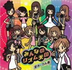 Minna no Rhythm Tengoku - Complete Vocal Collection OST