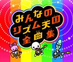 Minna no Rhythm Tengoku - Complete Music Collection OST
