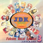 Falcom J.D.K. Band 3 / Falcom Vocal Special OST