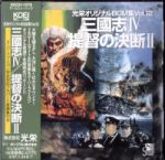 KOEI Original BGM Collection Vol.12 - Sangokushi IV / Pacific Theater of Operations II OST