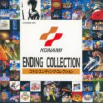 Konami Ending Collection OST