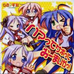 Lucky Star PS2 ~Ryouou Gakuen Outousai~ - OP ED Hamatte Sabotte Oh My God OST