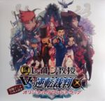 Professor Layton vs. Phoenix Wright : Ace Attorney Original Soundtrack with Special Anime Film OST