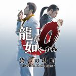 Yakuza 0 ~80's Hits! Collection~ [Limited Edition] OST