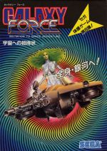 Galaxy Force I & II [ARCADE GAMERIP]