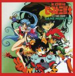 KO Century Beast 3 - Game Music File : Gaia Revival Complete Collection OST