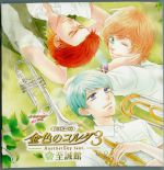 La Corda d'Oro - Variety CD La Corda d'Oro 3 : Another Sky OST