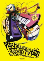 Persona - Music Live 2012 : Mayonaka TV in Tokyo International Forum OST