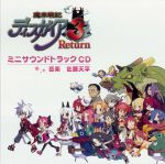Makai Senki Disgaea 3 : Return - Mini Soundtrack CD OST