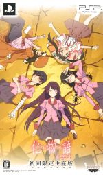 Bakemonogatari - Portable Special Content CD OST