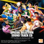 Project X Zone 2 : Brave New World - Special Selection OST