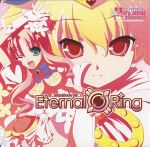 Unity Marriage - OP Eternal Ring OST