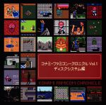Konami Famicom Chronicle Vol.1: Disk System Compilation OST