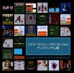 Konami Famicom Chronicle Vol.2: Disk System Compilation OST