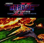 X68000 Gradius II Gofer no Yabou - Complete OST
