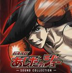 Pachislot Ashita no Joe Sound Collection OST