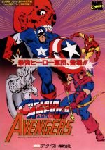 Captain America and the Avengers (Arcade Gamerip) OST