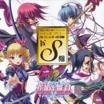 Koihime Musou - Haou Project Unit no Jin Do-S Gumi OST