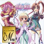 Koihime Musou - Haou Project Unit no Jin Do-M Gumi OST