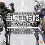 White Knight Chronicles - LEVEL-5 × PlayStation Special OST