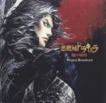 Castlevania Curse of Darkness OST