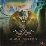 Ys I & II Chronicles OST