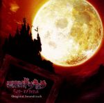 Castlevania : Portrait of Ruin / Akumajo Dracula Gallery of Labyrinth OST