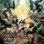 Duel Masters ~Birth of the Super Dragon~ OST