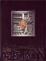 Dynasty Warriors (Shin Sangoku Musou) - Ultimate Box OST