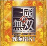 Dynasty Warriors (Shin Sangoku Musou) - Ultimate Best OST