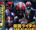 Super Hero Chronicle - Kamen Rider (Masked Rider) Shudaika Sounyuuka Daizenshuu Vol.2 OST
